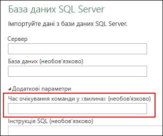 Power Query: час очікування команди в інтерфейсі користувача