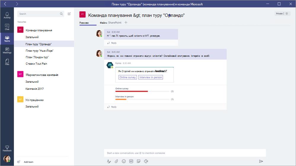 Відповідь на Microsoft Forms QuickPoll у Microsoft команд