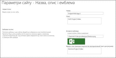 Опис сайту та alttext емблеми сайту у службі Project Online