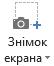 """Кнопка """"знімок"""" на вкладці запис у програмі PowerPoint 2016"""