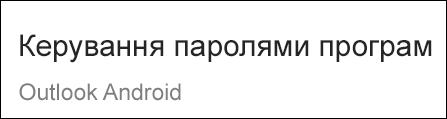 Ви можете підтвердити свій обліковий запис Yahoo.