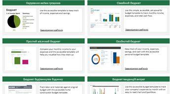 Зображення 6 шаблонів бюджету зі спеціальними можливостями