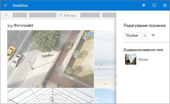 """Панель """"Редагування позначок"""" у OneDrive."""