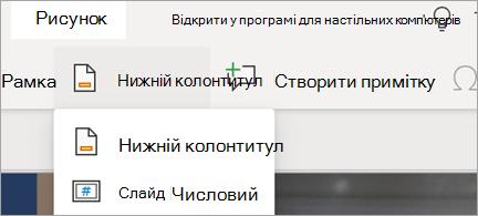 Відображення колонтитулів і номерів слайдів у PowerPoint