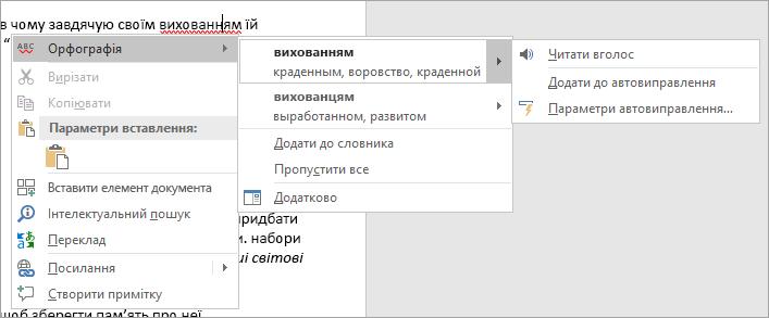 Знімок екрана: контекстне меню орфографічної помилки