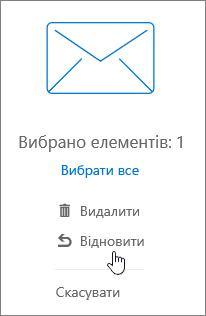 """Знімок екрана параметр """"відновити"""", вибраний в області читання."""