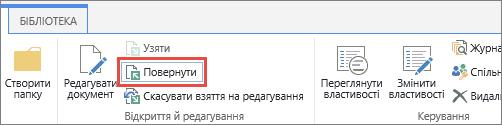"""Кнопка """"Повернення документа з редагування"""" з підказкою"""