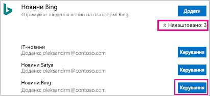 Кнопка Manage (Налаштувати) на сторінці з'єднувачів