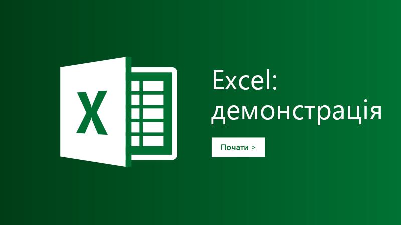 Шаблон ознайомлення для Excel