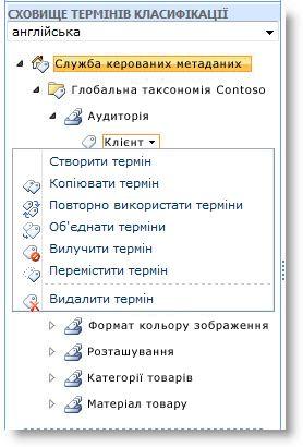 Керування термінами в наборі термінів за допомогою меню