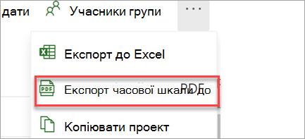 Експорт до PDF-файлу