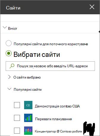 Сайти веб-частина параметрів
