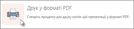 Друк слайдів у форматі PDF