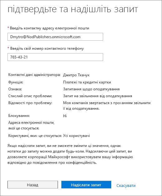 Підтвердьте та надсилання сторінки в Office 365 Admin центр обслуговування запит на формі.