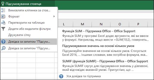 """Клацніть поле """"Допомога"""" в Excel і вкажіть, що потрібно зробити. Відповідна функція спробує допомогти вам у цьому."""