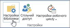 """Кнопка """"Настройки бібліотеки"""" на стрічці в SharePoint"""