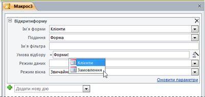 Використання функції IntelliSense для введення виразу