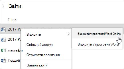 Відкрити файл у Word Web App у службі OneDrive