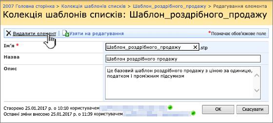 Редагувати шаблон сторінки списку із виділеним «видалити».