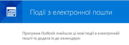 Програма Outlook може створювати події з повідомлень електронної пошти