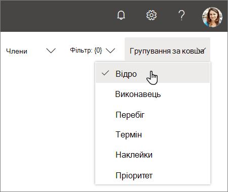 Знімок екрана групи за розкривним списком у вікні планувальника, Вибір сегмента