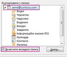 діалогове вікно «експорт файлів даних outlook» із вибраною папкою верхнього рівня та встановленим прапорцем «включити вкладені папки»