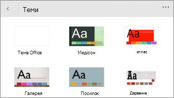 """Меню """"теми"""" у програмі PowerPoint для телефонів з ОС Windows."""