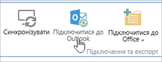 """Стрічка з неактивною кнопкою """"Підключитися до Outlook"""", яку виділено"""