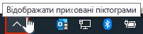 Програма OneDrive у системному треї