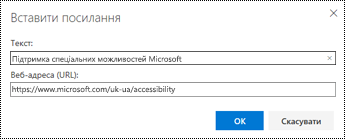 """Діалогове вікно """"гіперпосилання"""" в Інтернет-версії Outlook."""