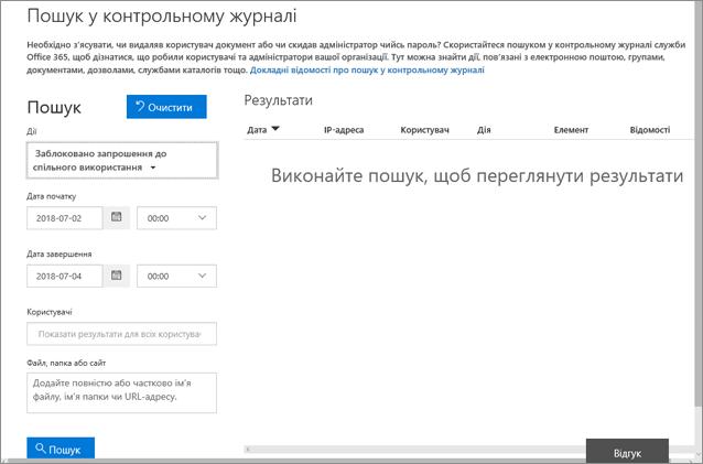 Звіт про активність в Office 365, відфільтрований за датою створення запрошення