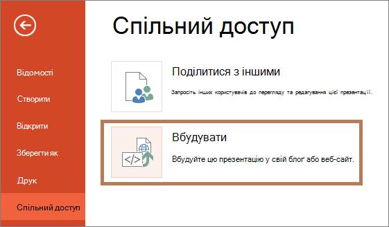 Вбудовування презентації PowerPoint