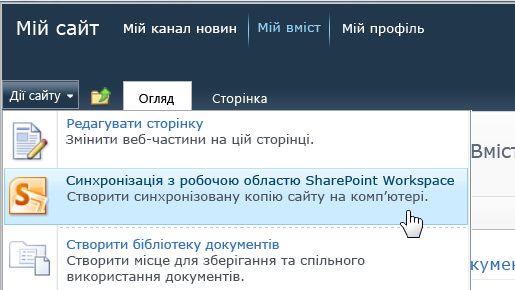 """пункт """"синхронізація з робочою областю sharepoint workspace"""" меню """"дії сайту"""""""