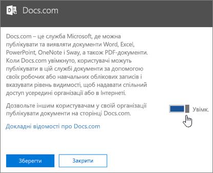 """Щоб надати користувачам організації можливість публікувати матеріали на Docs.com, перемістіть повзунок у положення """"Увімк.""""."""
