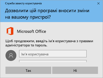 Знімок екрана: вікно служби захисту користувачів