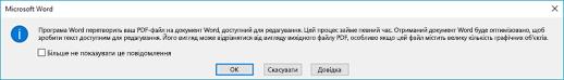 Програма Word підтверджує, що вона спробує переформатувати відкритий PDF-файл.