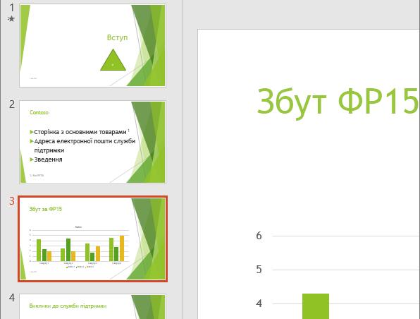 Область слайдів із виділеним третім слайдом у програмі PowerPoint