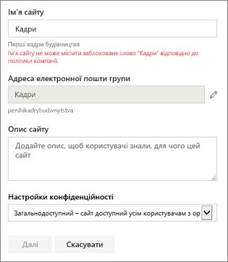 Знімок екрана: політика іменування груп– заблоковане ім'я сайту SharePoint