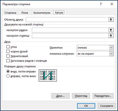 """Параметри сторінки> параметри на вкладці """"Аркуш"""""""
