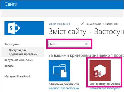 """Пошук веб-програми Access на сторінці """"Додавання програми"""" сайту SharePoint"""