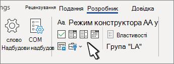 """Вкладка """"розробник"""" з елементами керування вмістом"""