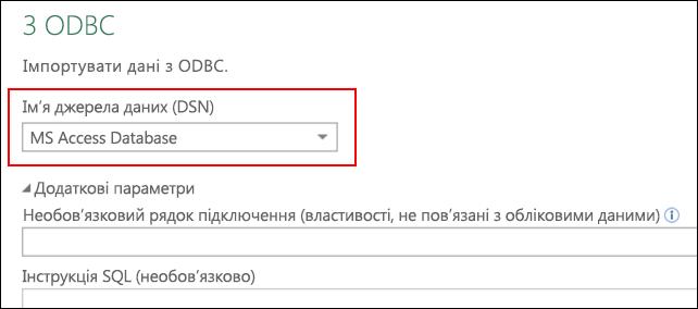 Power Query: можливість вибору DSN користувача/системи для з'єднувача ODBC