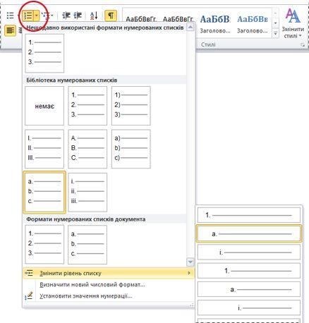 Змінення рівня списку у програмі Word2010