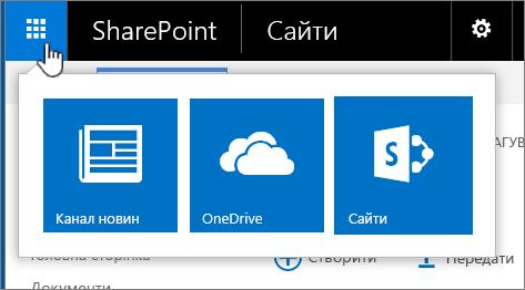 Запускач програм SharePoint2016 із плитками