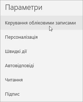 """Знімок екрана: пункт """"Керування обліковими записами"""" в меню """"Параметри"""" Пошти"""