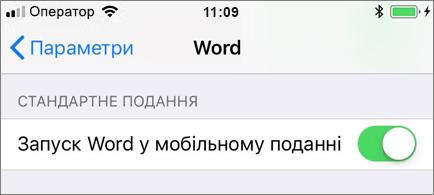 """Вибраний параметр """"Запуск Word у мобільному поданні"""""""