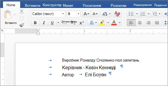 Приклад тексту після видалення позицій табуляції