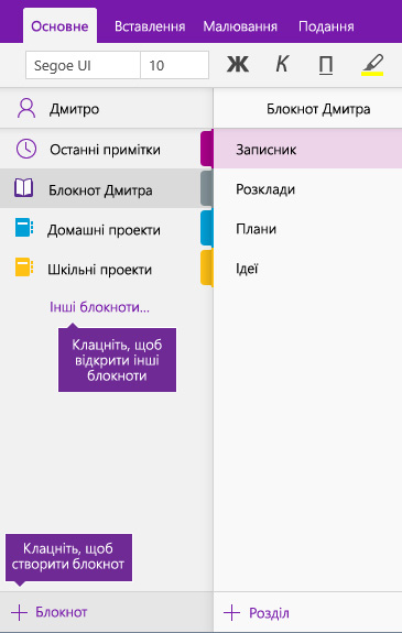 Знімок екрана: створення блокнота OneNote