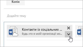 """Знімок екрана: кнопка """"Додаткові дії""""."""