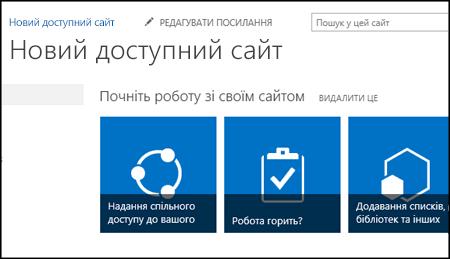 Знімок екрана: новий сайт SharePoint із плитками для налаштування сайту